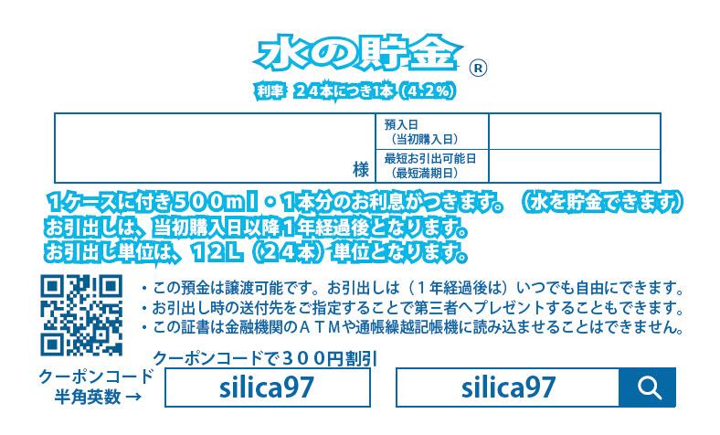 シリカ水イノチの水割引券・水の貯金