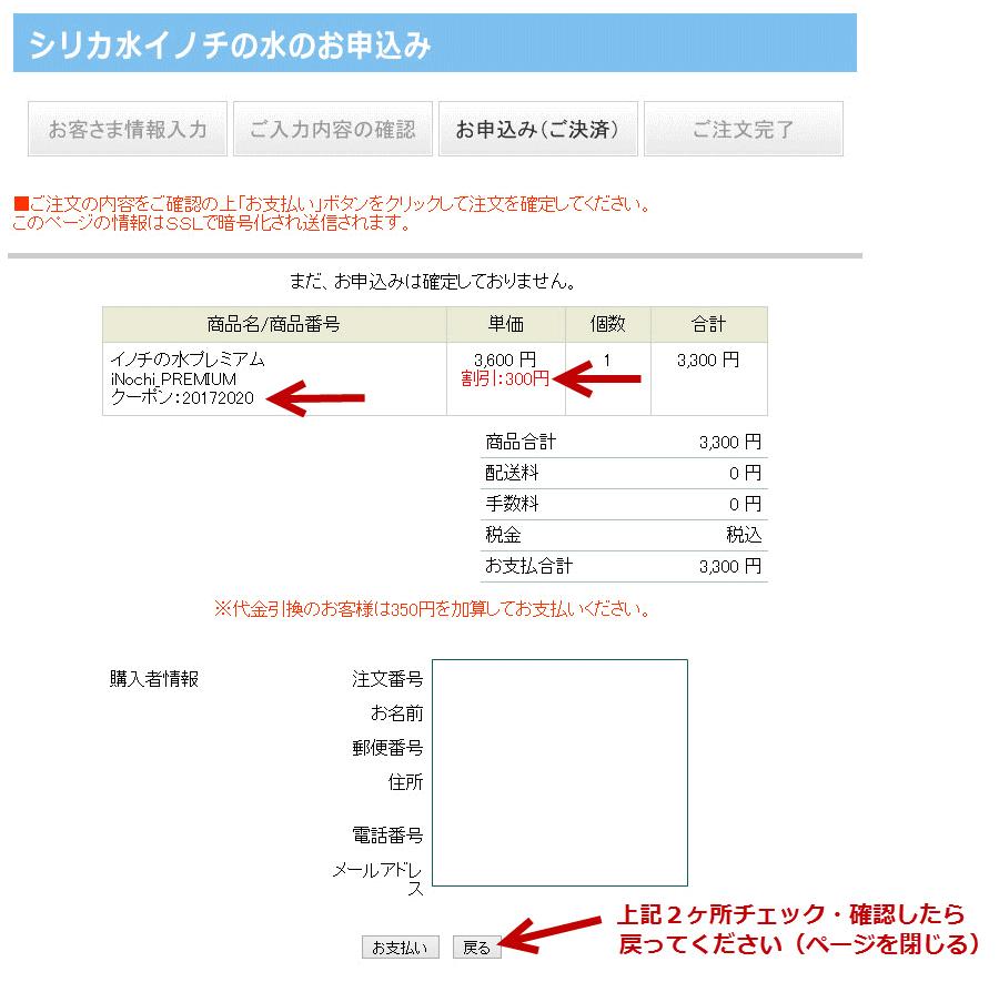 割引券コードのチェック作業3