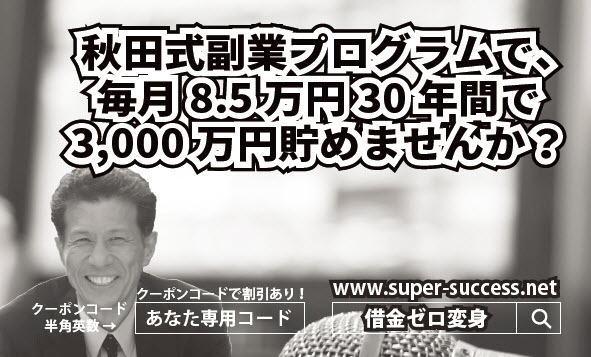 秋田式副業プログラム割引券
